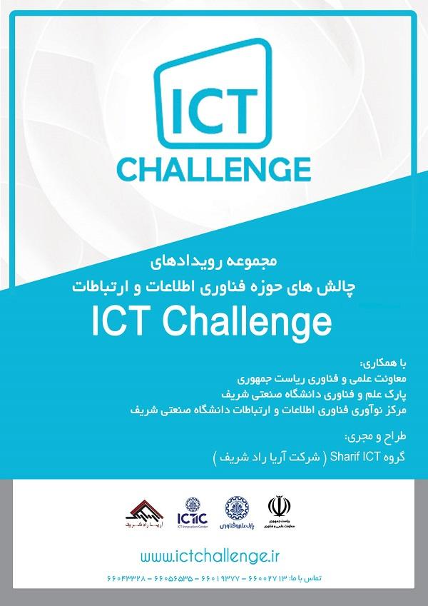 رویدادهای ICT Challenge