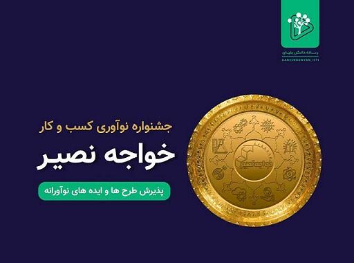 سومین جشنواره نوآوری و کسب و کار خواجه نصیر برگزار میشود.
