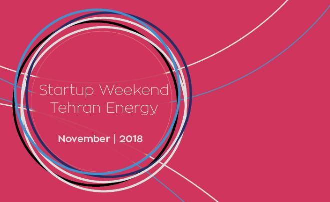 نخستین رویداد کارآفرینی حوزه انرژی برگزار میشود