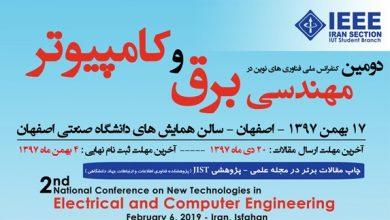 کنفرانس ملی فناوری های نوین در مهندسی برق و کامپیوتر برگزار میشود.