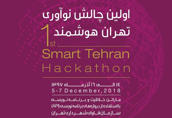 API شهرداری در دسترس استارتاپ های «ماراتن نوآوری تهران هوشمند» قرار میگیرد