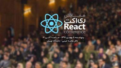 برگزاری اولین همایش ریاکت در ایران