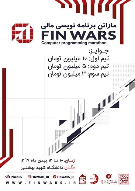 ماراتن برنامه نویسی مالی FIN WARS