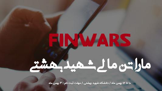 برگزاری ماراتن برنامه نویسی مالی FIN WARS