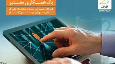 دومین نمایشگاه کار ایران با حمایت همراه اول برگزار میشود