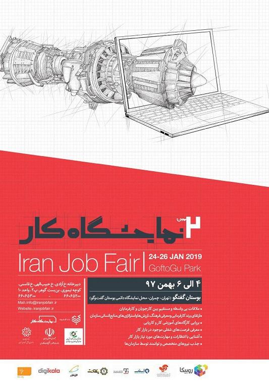 دومین نمایشگاه کار ایران