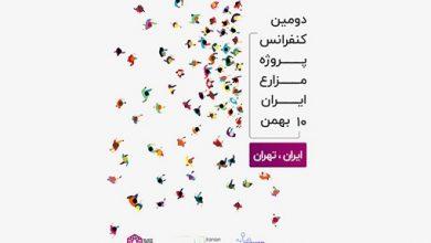 دومین کنفرانس پروژه مزارع ایران برگزار میشود.