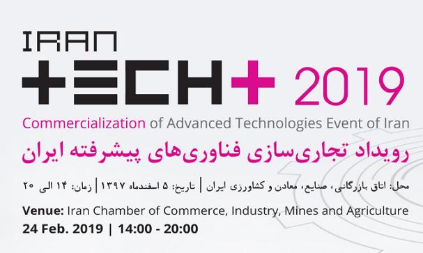 رویداد تجاری سازی فناوری های پیشرفته ایران برگزار میشود.