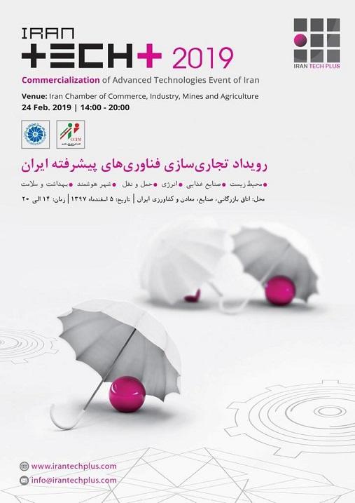 رویداد تجاری سازی فناوری های پیشرفته ایران