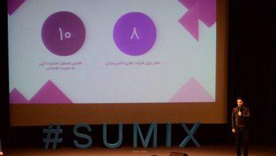رویداد سامیکس برگزار شد.