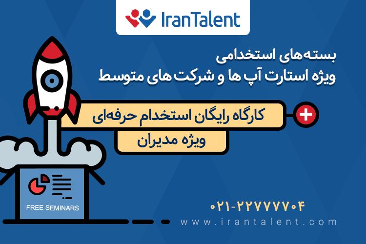 امکانات استخدامی ویژه و کارگاه رایگان آموزش مدیریت منابع انسانی برای استارتاپ ها