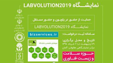 بزرگترین نمایشگاه اروپا میزبان شرکتهای دانش بنیان ایرانی خواهد بود