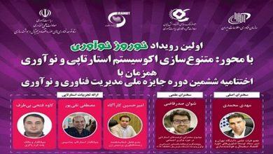 دو رویداد در حوزه فناوری و نوآوری در ۱۴ اسفند برگزار میشود