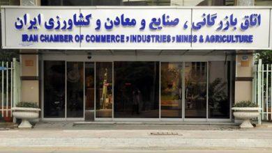 نهمین انتخابات اتاق بازرگانی با حضور کاندیداهای کسب و کارهای حوزه ICT