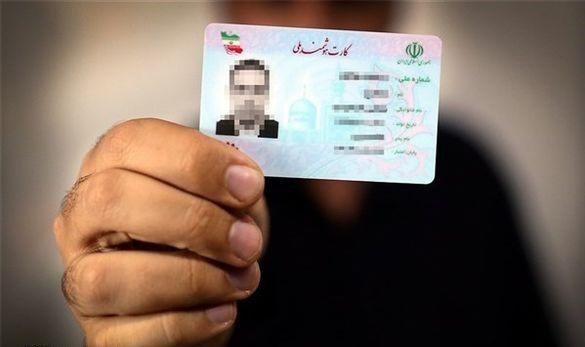 کارت ملی هوشمند جایگزین کارتهای بانک ملی میشود