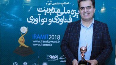 برترین شرکت ایرانی در مدیریت فناوری و نوآوری اعلام شد.