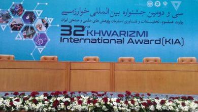 جشنواره بینالمللی خوارزمی با معرفی برترین ها به کار خود پایان داد