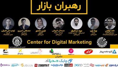 رویداد بزرگ مارکتینگ و دیجیتال مارکتینگ Market Leaders - رهبران بازار