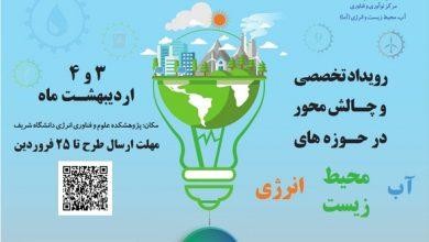 برگزاری رویداد تخصصی چالش محور حوزه های آب، انرژی و محیط زیست