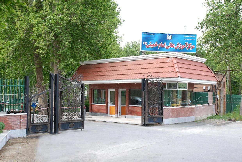 سردر مرکز مرکز آموزش عالی امام خمینی (ره)