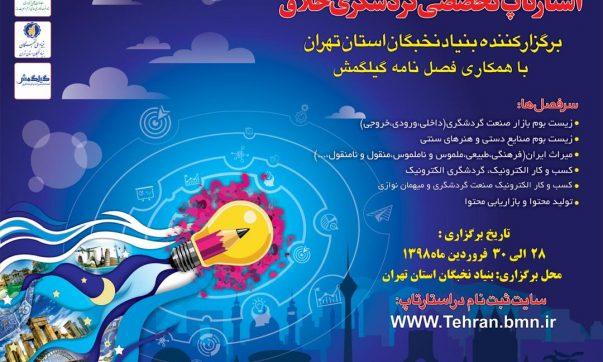 گردشگری خلاق؛ محور برگزاری استارت آپ تهران