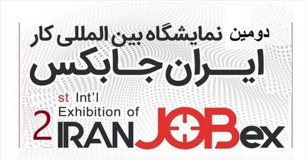 افتتاح دومین نمایشگاه بین المللی کار ایران