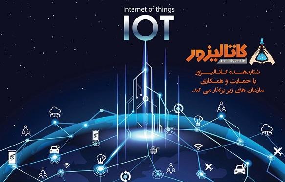 اولین رویداد شتاب تخصصی اینترنت اشیا برگزار می شود.