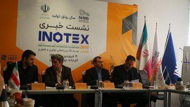 ایران، میزبان اولین مجمع نوآوری آسیا و اقیانوسیه