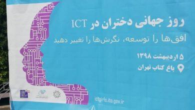 برگزاری روز جهانی دختران ICT در ایران