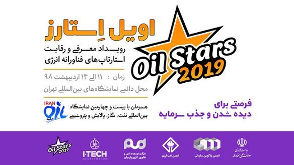 برگزاری رویداد اویل استارز (oil stars)