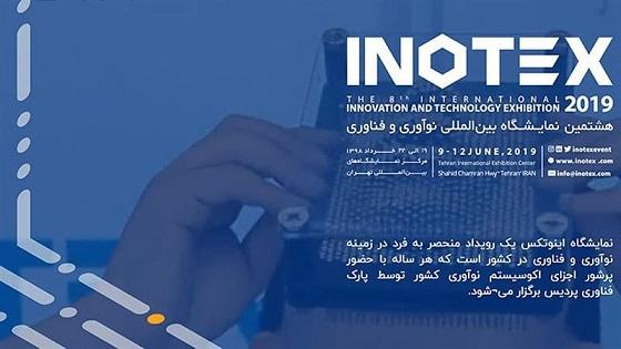 برگزاری مرحله ی استانی INOTEX در استان کرمانشاه