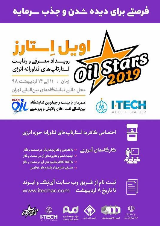 رویداد اویل استارز (oil stars)