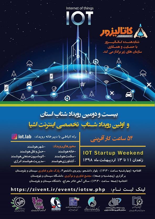 رویداد شتاب تخصصی اینترنت اشیا
