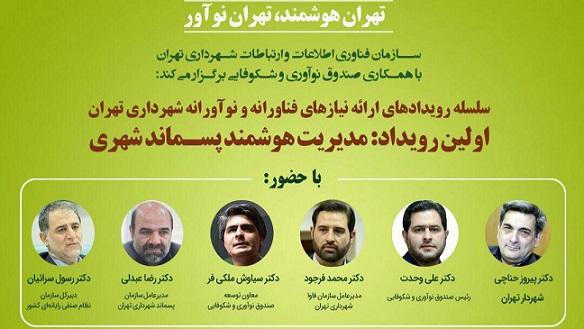 رویداد ارائه نیازهای فناورانه و نوآورانه شهرداری تهران در حوزه مدیریت پسماندهای شهری