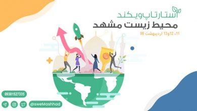نخستین استارتاپ ویکند محیط زیست خراسانرضوی در مشهد مقدس برگزار میشود.