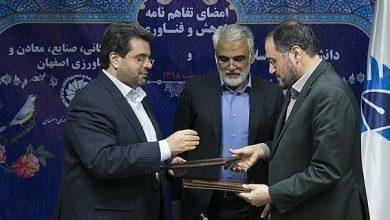 انعقاد تفاهمنامه همکاری بین دانشگاه آزاد اسلامی و اتاق بازرگانی اصفهان