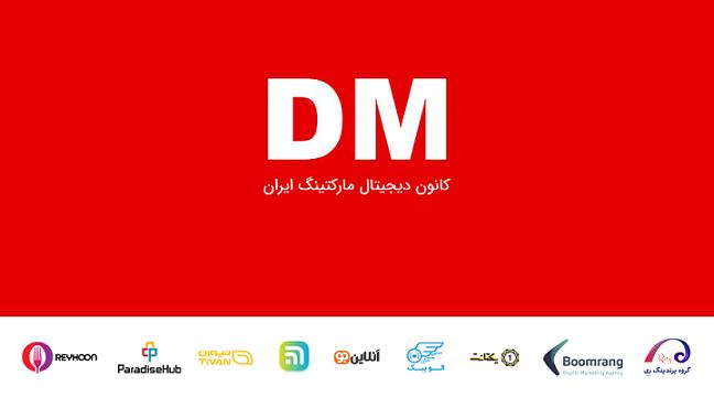 کانون دیجیتال مارکتینگ ایران