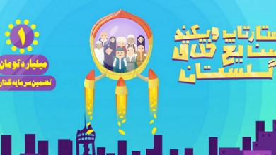 استارتاپ ویکند صنایع خلاق جلین در گرگان برگزار میشود