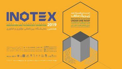 اینوتکس امسال با شعار «زیست بوم نوآوری و فناوری زیر یک سقف»