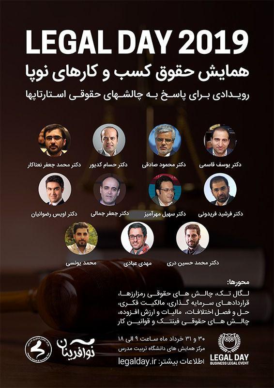 برگزاری رویداد 2019 Legal Day