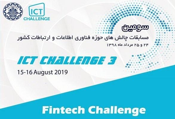 برگزاری سومین دوره مسابقات چالش های فناوری اطلاعات