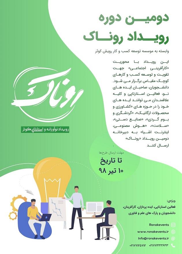 رویداد «روناک» با محوریت کارآفرینی اجتماعی برگزار می شود