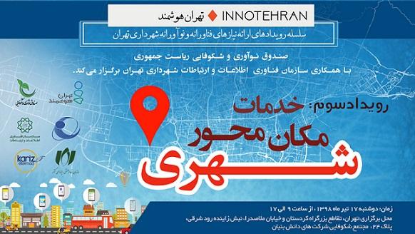 برگزاری رویداد خدمات مکان محور شهری