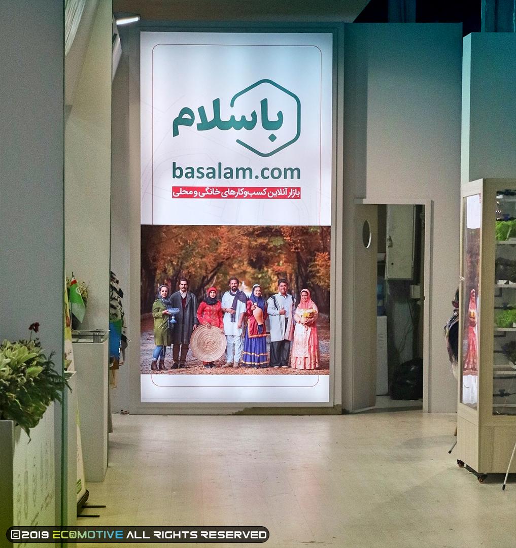 استارتاپ باسلام در نمایشگاه الکامپ