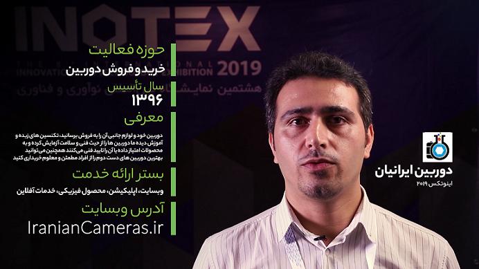 استارتاپ دوربین ایرانیان