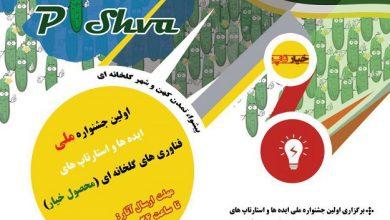 Photo of برگزاری اولین جشنواره ملی ایده ها و استارتاپ های فناوری گلخانه ای (محصول خیار)