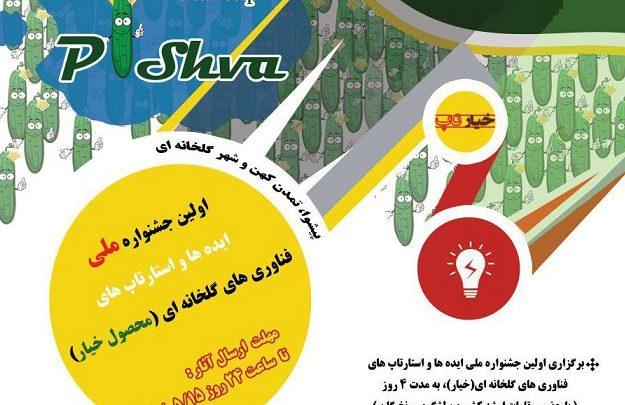 برگزاری جشنواره ملی ایده ها و استارتاپ های فناوری گلخانه ای