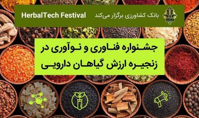 جشنواره فناوری و نوآوری در زنجیره ارزش گیاهان دارویی