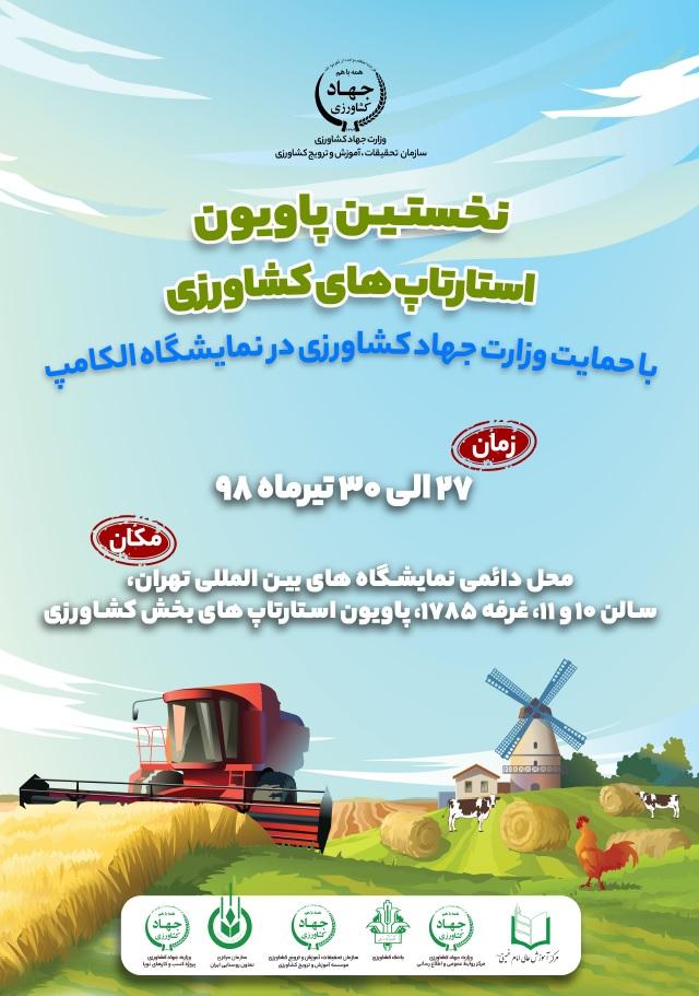 حمایت وزارت جهاد کشاورزی از نمایشگاه الکامپ