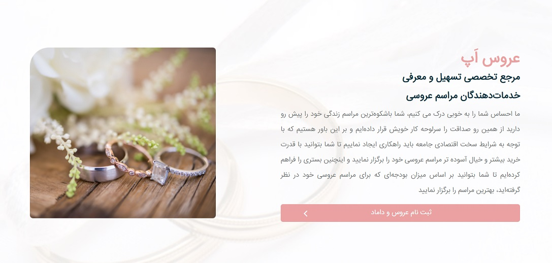 عروس اپ ، اپلیکیشنی که به ادعای خود بزرگترین بانک اطلاعاتی خدمت دهندگان عروسی را دارد.